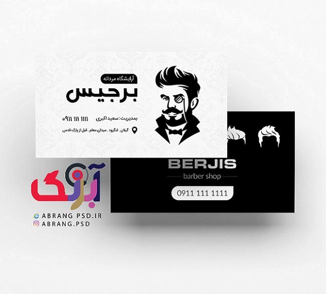 کارت ویزیت لایه باز آرایشگاه مردانه / برجیس