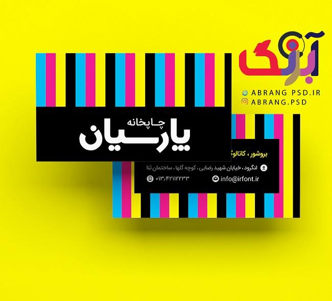کارت ویزیت لایه باز چاپ و تبلیغات / چاپخانه پارسیان