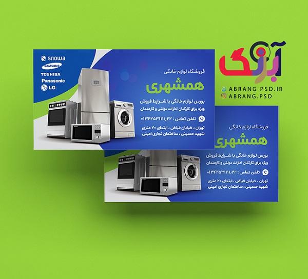 کارت ویزیت لایه باز فروشگاه  لوازم خانگی همشهری
