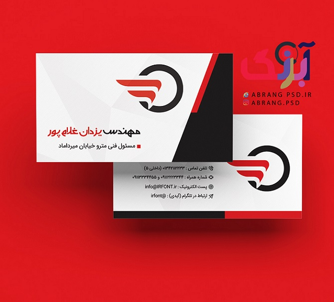 کارت ویزیت لایه باز شخصی و شرکتی