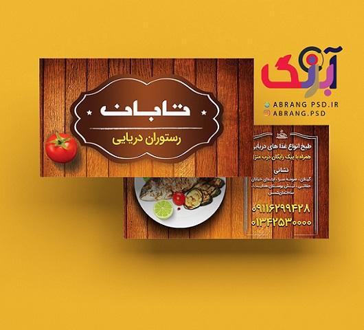 کارت ویزیت لایه باز رستوران و غذاخوری