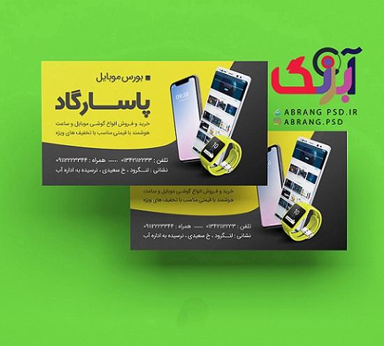 کارت ویزیت لایه باز موبایل فروشی / پاسارگاد
