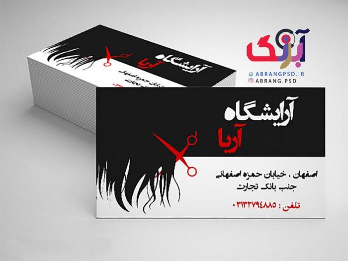 کارت ویزیت لایه باز آرایشگاه مردانه / آریا