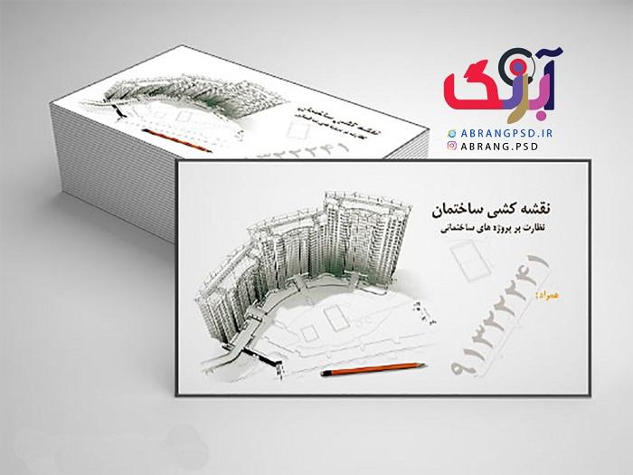 کارت ویزیت لایه باز نقشه کشی ساختمان