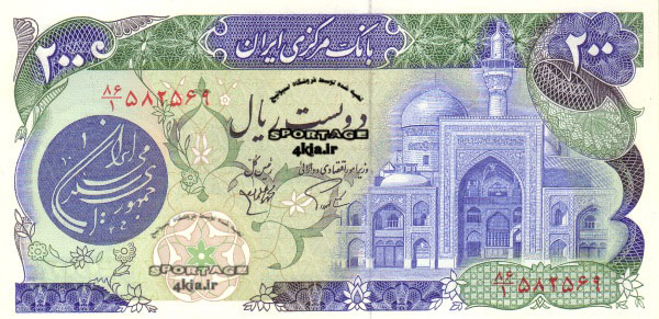 کلکسیون پول های ایرانی