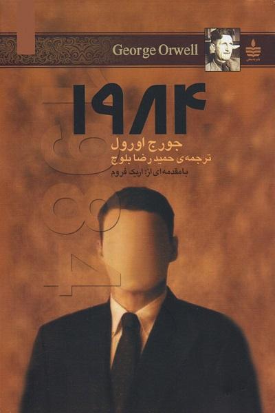 رمان 1984 اثر جورج اورول