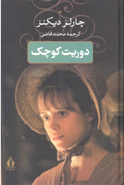رمان دوریت کوچک اثر چارلز دیکنز