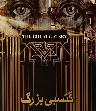 رمان گتسبی بزرگ اثر اسکات فیتز جرالد