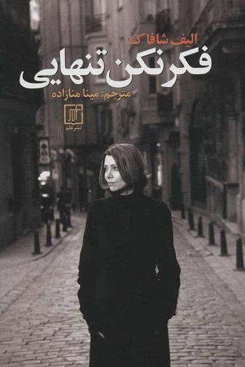 رمان فکر نکن تنهایی اثر الیف شافاک