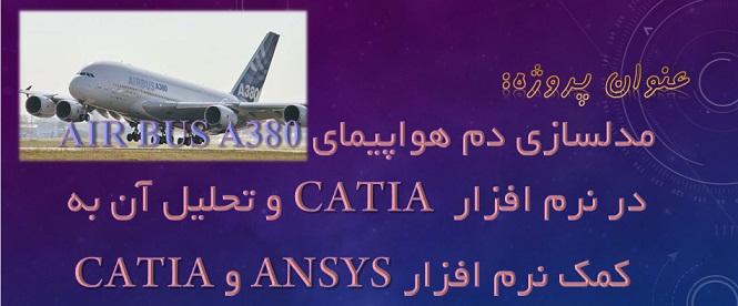 پروژه آماده طراحی و تحلیل بال عقب هواپیمای ایرباس 380 در کتیا و انسیس