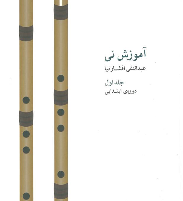 کتاب اول آموزش نی دوره ابتدایی عبدالنقی افشارنیا