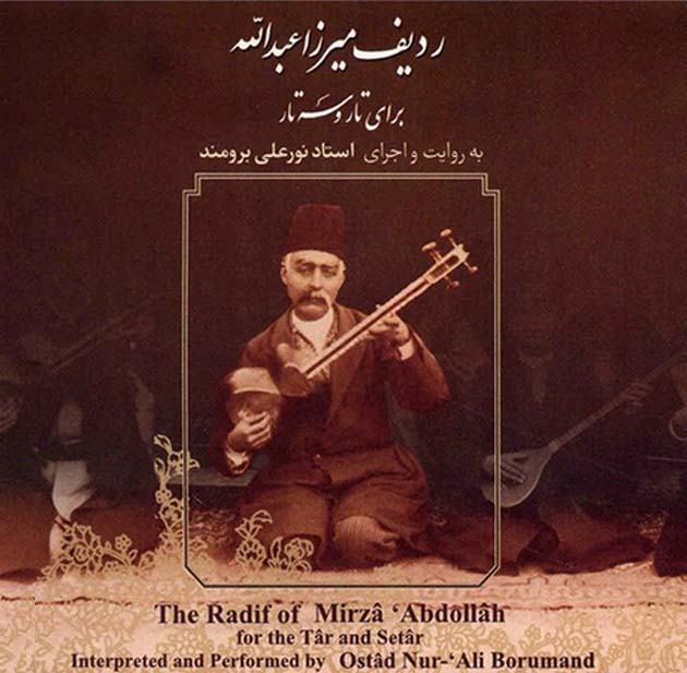 آلبوم موسیقی ردیف میرزاعبدالله (برای تار و سه تار) – به روایت و اجرای استاد نورعلی برومند