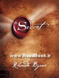 كتاب زيبا و خواندني راز