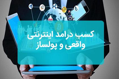کسب درآمد اینترنتی واقعی( 200 تا 300 تومن روزانه)