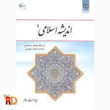 دانلود کتاب عمومی اندیشه اسلامی یک pdf