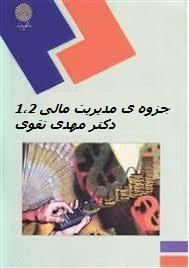 دانلود جزوه ی مدیریت مالی 1 و 2 دکتر مهدی تقوی pdf