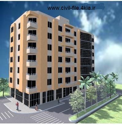 دانلود نقشه 3 بعدی ساختمان 7 طبقه