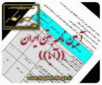 مروری بر بحث خمش مطرح شده در آیین نامه بتن ایران (آبا)