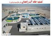 بررسی وضعیت تصفیه آب در شهرهای مختلف ایران و پیشنهادات لازم جهت بهبود آن