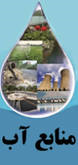 بررسی روش های تصمیم گیری چند معیاره و کاربرد آنها در مدیریت منابع آب