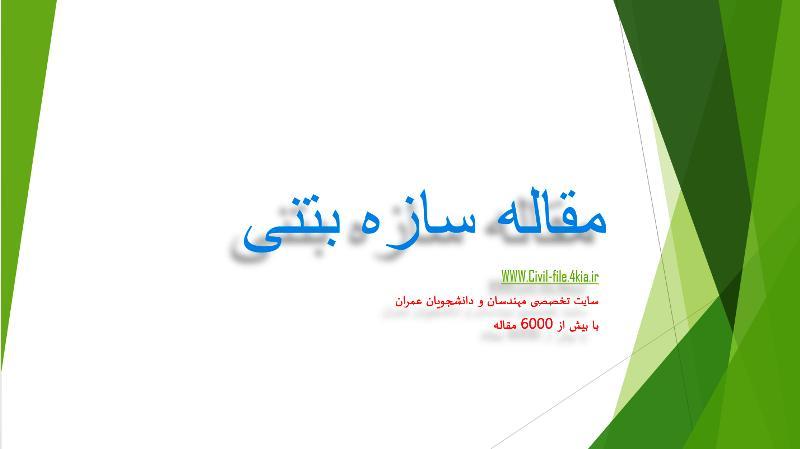 497-بهسازی و ترمیم بتن با نگرش ویژه به سدها و سازه های آبی و شرایط خاص ایران