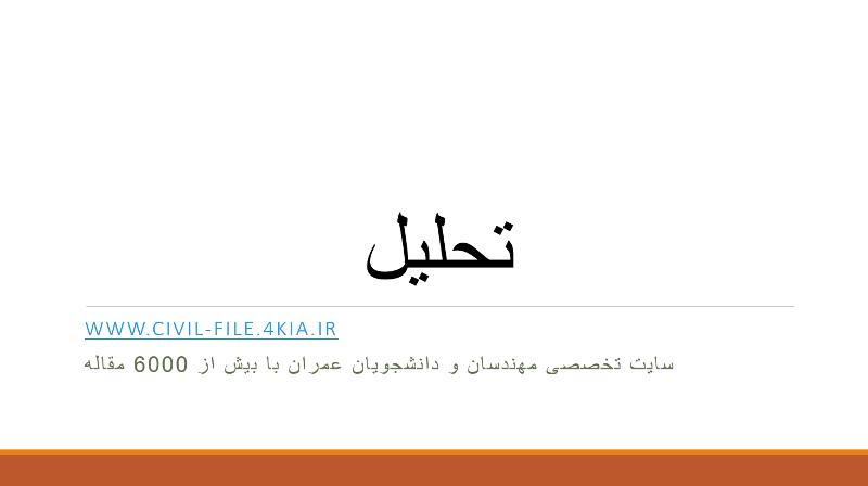 14-مطالعه و تحلیل عددی فشار آب حفره ای ایجاد شده در هسته سد سنگریزه ای مسجد سلیمان
