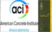 211-مقایسه آئین نامه های ACI آمریكا و استاندارد 2800 ایران در تحلیل دودكشهای بتنی در برابر زلزله | ساعت مچی