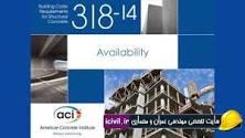 9- مقایسه آئین نامه های ACI آمریكا و استاندارد 2800 ایران در تحلیل دودكشهای بتنی در برابر زلزله | ساعت مچی