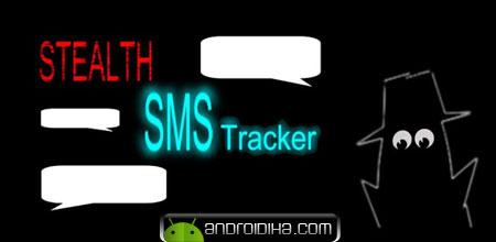 مشاهده پیامک دیگران با نرم افزار Stealth SMS Watcher v1.0.0