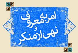 مقاله بررسي امر به معروف و نهی از منکر از دیدگاه قرآن