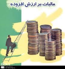 مقاله مفاهیم مالیات بر ارزش افزوده