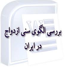 پروژه آماری بررسي الگوي سني ازدواج در ايران