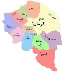 پاورپوینت معرفی استان کرمان و شهرهای آن