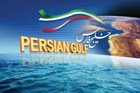مقاله خلیج فارس
