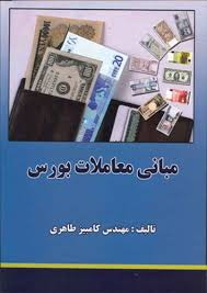 کتاب مبانی معاملات بورس تألیف مهندس کامبیز طاهری