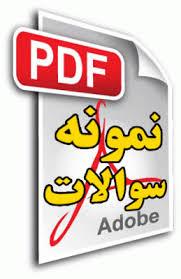 امتحان نهایی اجزای ماشین سوم هنرستان به همراه پاسخنامه خرداد 93