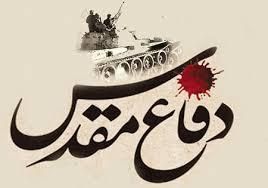 پاورپوینت اقدامات سیاسی و نظامی جمهوری اسلامی ایران از متوقف کردن دشمن تا پایان سال اول دفاع مقدس