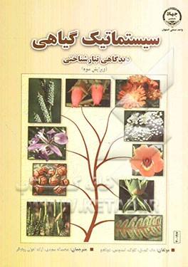 پاورپوینت سیستماتیک گیاهی