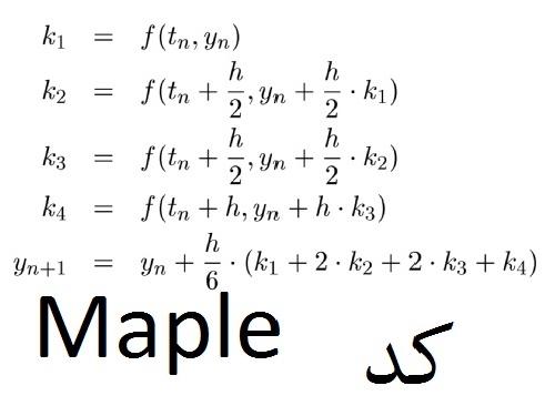 برنامه تقریب روش رانگ کوتا مرتبه 4 با میپل