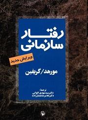 ضمائم کتاب مدیریت عمومی دکتر الوانی