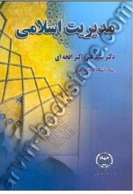 خلاصه و چکیده کتاب مدیریت اسلامی دکتر افجه ای