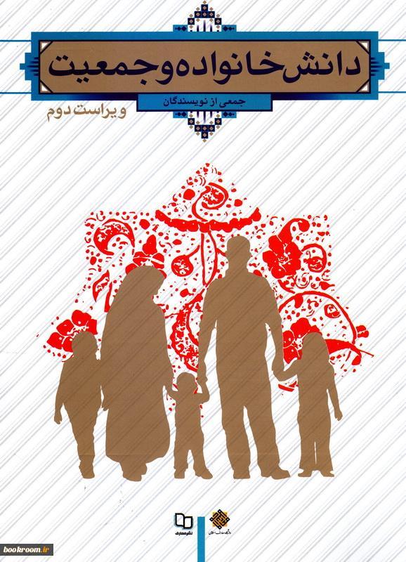 کتاب دانش خانواده و جمعیت ویراست دوم - پاییز 95 - جمعی از نویسندگان - عمومی پیام نور + سوالات و پاسخنامه