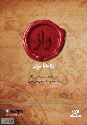 کتاب صوتی راز