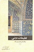 کتاب دینی قبل انقلاب