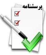 پرسشنامه بررسی میزان افسردگی دختران دوران متوسطه در شهرستان مهر