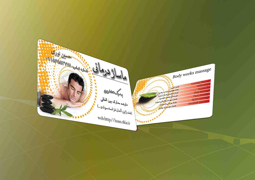 کارت ویزیت لایه باز «ماساژ درمانی»