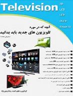 کتاب راهنمای خرید تلویزیون