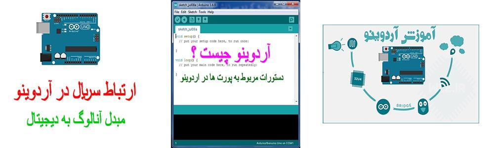 آموزش برنامه نویسی آردوینو