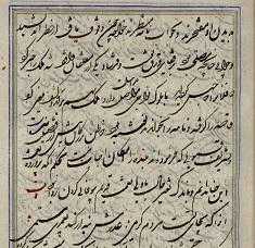 دیوان خطی سعدی شیرازی