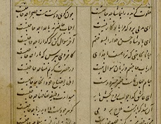 دیوان خطی  حافظ شیرازی